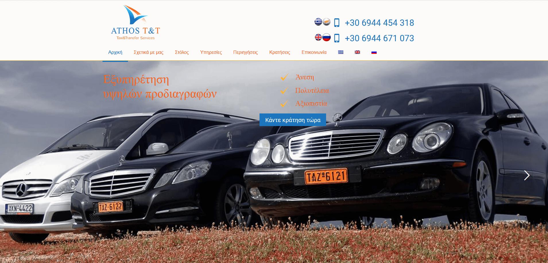 Ανακατασκευή Ιστοσελίδας Athos Taxi & Transfer Services - Smartwebdesign