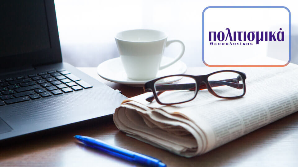 politismika-thessaloniki-smartwebdesign