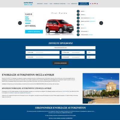 Alpha Drive Rent a Car - Κατασκευή Ιστοσελίδων Θεσσαλονίκη - SmartWebDesign