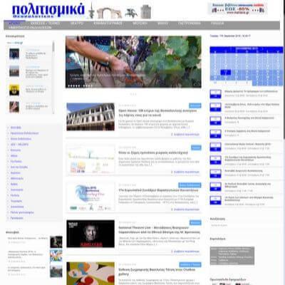 Politismika - Κατασκευή Ιστοσελίδων Θεσσαλονίκη - SmartWebDesign