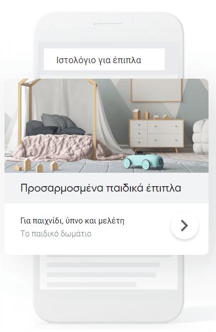 Διαφημίσεις Προβολής - SmartWebDesign