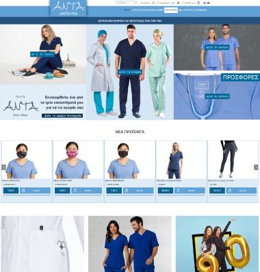 Anta Uniforms - Κατασκευή Wordpress Ιστοσελίδων - SmartWebDesign