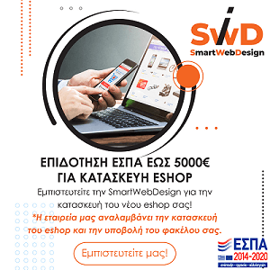 Κατασκευή Ιστοσελίδων μέσω ΕΣΠΑ με επιδότησης έως 5000€ - Pop Up