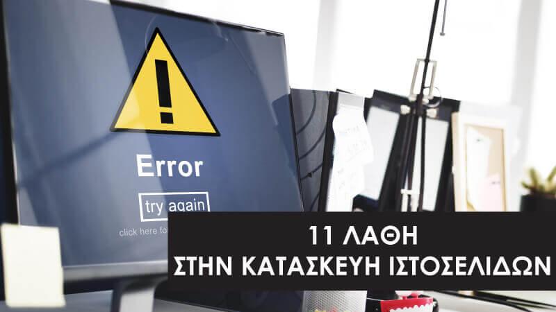 11 Λάθη στην κατασκεύη Ιστοσελίδων - SmartWebDesign